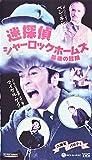迷探偵シャーロック・ホームズ [VHS]