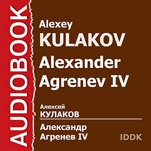 Alexander Agrenev IV [Russian Edition] audiobook cover art