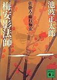 梅安影法師―仕掛人・藤枝梅安 (講談社文庫)