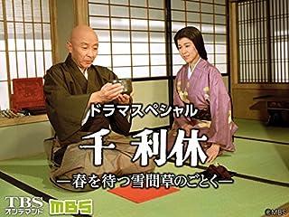ドラマスペシャル「千利休~春を待つ雪間草のごとく~」【TBSオンデマンド】