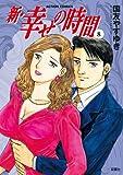 新 幸せの時間 : 8 (アクションコミックス)