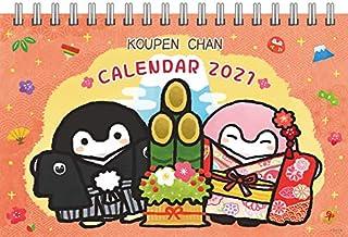 エンスカイ コウペンちゃん 2021年 カレンダー 卓上 CL-75