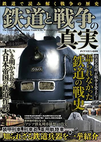 鉄道と戦争の真実