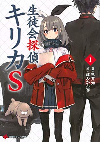 生徒会探偵キリカS1 (講談社ラノベ文庫)