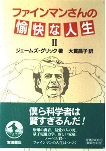 ファインマンさんの愉快な人生 (2)