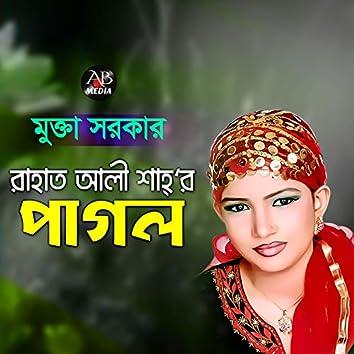 Rahat Ali Shahr Pagol