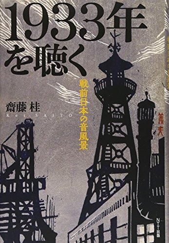 1933年を聴く:戦前日本の音風景