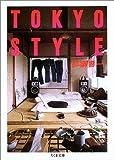 TOKYO STYLE (ちくま文庫)