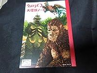 ウルトラマン大怪獣ノート エクスプラス ウルトラQ