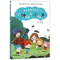 冰波桥梁书系列—小神仙与小仙女