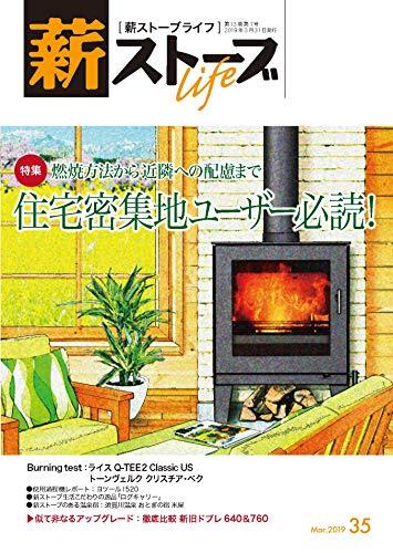 薪ストーブライフNo.35: warm but cool woodstove life