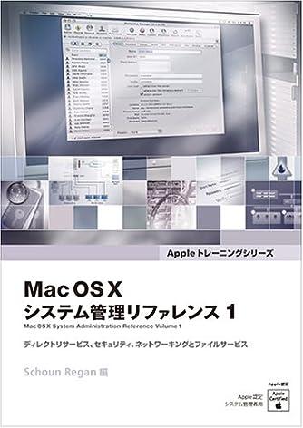 Mac OS X システム管理リファレンス (Appleトレーニングシリーズ)