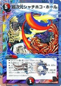 デュエルマスターズ 【 超次元シャチホコ・ホール 】 DMX05-16-C ≪リバイバル・ヒーロー ザ・エイリアン≫