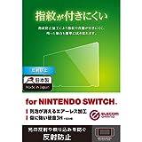 エレコム Nintendo Switch ニンテンドウスイッチ専用 指紋防止 反射防止 安心の日本製 クリーニングクロス付き GM-NSFLF