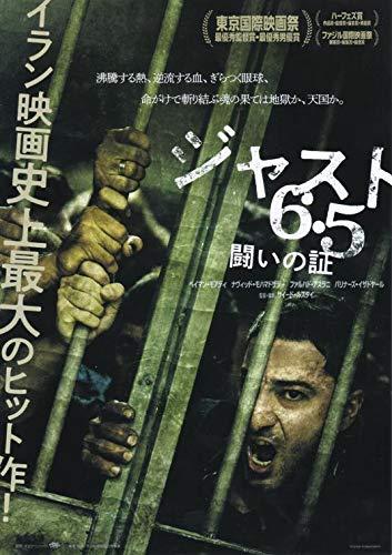 映画チラシ『ジャスト6.5 闘いの証』5枚セット+おまけ最新映画チラシ3枚