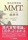 MMTとケインズ経済学