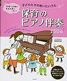 子どもたちの歌いたいうた 保育のピアノ伴奏150曲