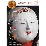 月刊目の眼 2019年 2月号 (日本人形ART WORLD) [雑誌]