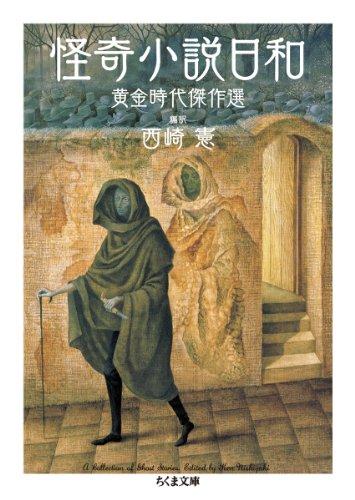 怪奇小説日和: 黄金時代傑作選 (ちくま文庫 に 13-2)の詳細を見る