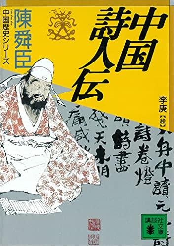 中国詩人伝 (講談社文庫)