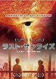 ラスト・サンライズ[DVD]