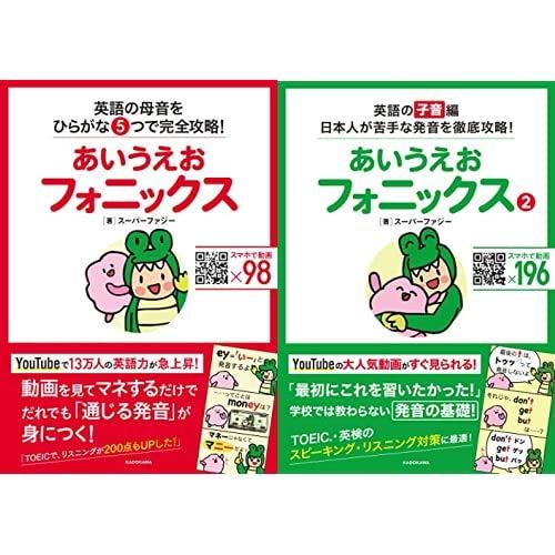 あいうえおフォニックス 全2巻セット