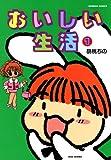 おいしい生活 (1) (バンブーコミックス 4コマセレクション)