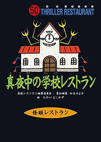 怪談レストラン(50)真夜中の学校レストラン