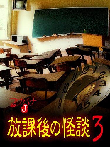 コワバナJ 放課後の怪談3