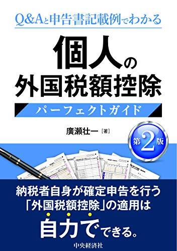 個人の外国税額控除パーフェクトガイド(第2版)の詳細を見る