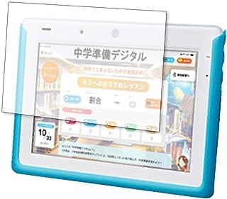 メディアカバーマーケット ベネッセ チャレンジパッド3 保護フイルム 【ブルーライトカット】