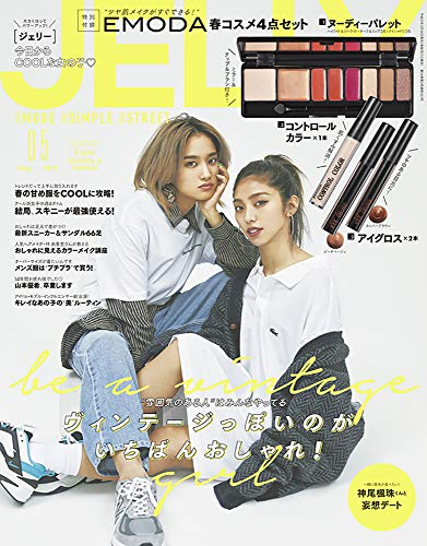 JELLY(ジェリー) 2019年 05月号 [雑誌]