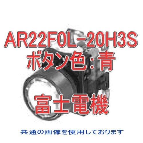 富士電機 照光押しボタンスイッチ AR22・DR22シリーズ AR22F0L-20H3S 青 NN