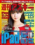 週刊アスキーNo.1306(2020年10月27日発行) [雑誌]