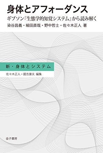 身体とアフォーダンス: ギブソン『生態学的知覚システム』から読み解く (新・身体とシステム)