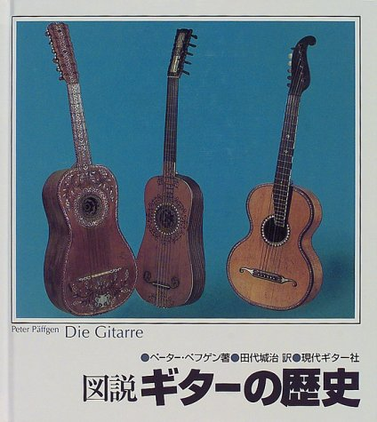図説ギターの歴史/P.ペフゲン - ペーター ペフゲン, P¨affgen,Peter, 城治, 田代