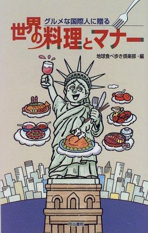 世界の料理とマナー―グルメな国際人に贈るの詳細を見る