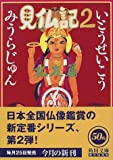 見仏記〈2〉仏友篇 (角川文庫)