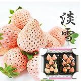 淡雪 桜色 2パック 熊本産
