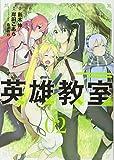英雄教室(2) (ガンガンコミックス)