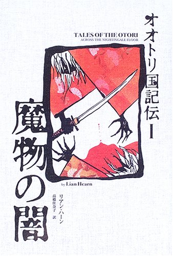 魔物の闇 (オオトリ国記伝 1)