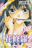 戦国美姫伝花修羅 2 (プリンセスコミックス)