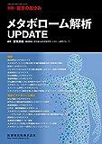 別冊医学のあゆみ メタボローム解析UPDATE 2020年[雑誌]