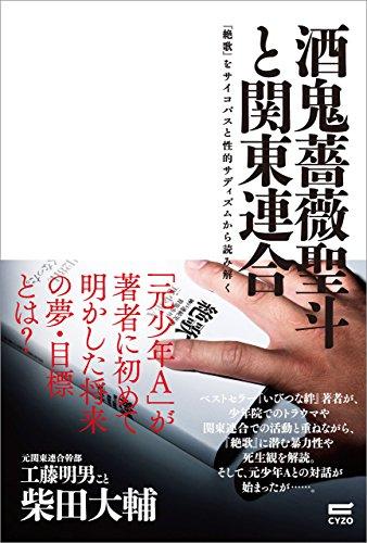 酒鬼薔薇聖斗と関東連合: 『絶歌』をサイコパスと性的サディズムから読み解くの詳細を見る
