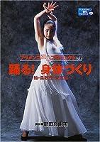 踊る!身体づくり―軸・柔軟性・安定感 (フラメンコ強化プロジェクト)