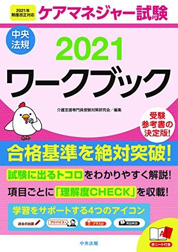 ケアマネジャー試験ワークブック2021