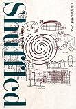 Shuffled―古谷誠章の建築ノート