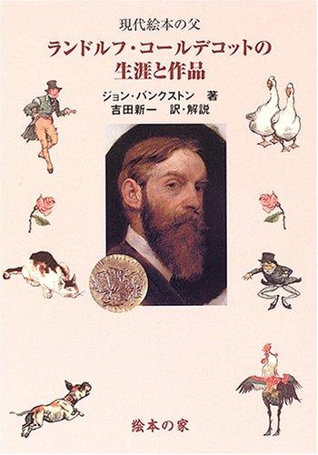 ランドルフ・コールデコットの生涯と作品