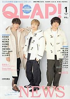QLAP!(クラップ) 2021年 01 月号 【表紙:NEWS】 [雑誌]