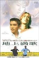 地上満歌 -インターナショナル・バージョン- [DVD]